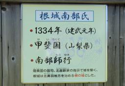 八戸市根城の歴史