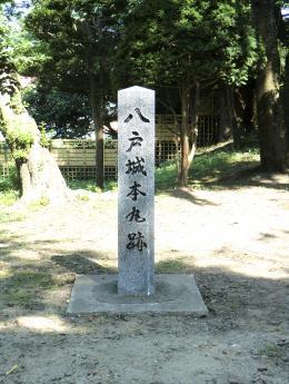 八戸城本丸跡