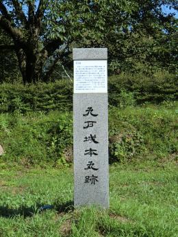 九戸城本丸跡