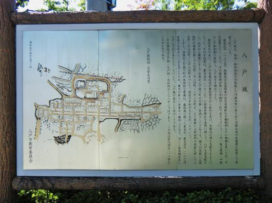 八戸城説明文