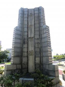 東郷平八郎の碑