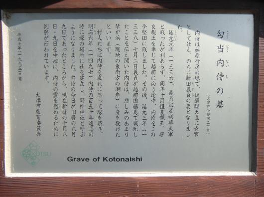 勾当内侍(こうとうないし)の墓説明文
