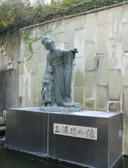 三浦 環像