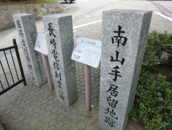 国通電信の碑