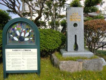 ボーリングの碑