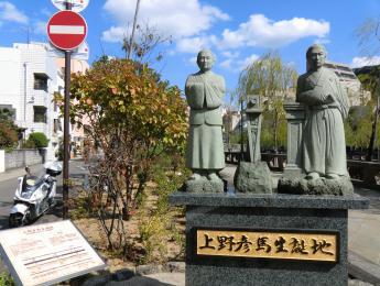 上野彦馬生誕の地