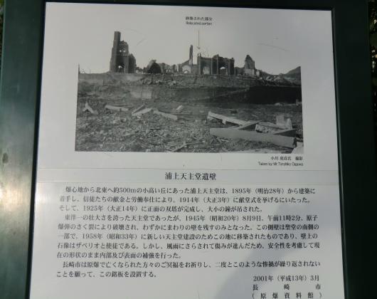 浦上天主堂の壁説明文