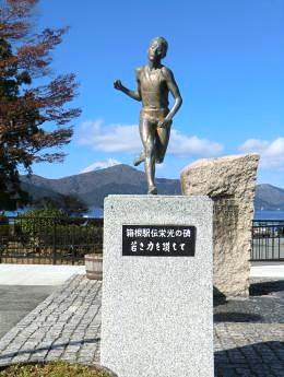 箱根駅伝像