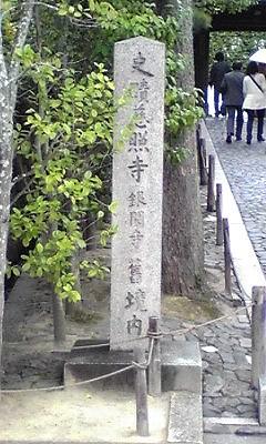 銀閣寺石碑090528_1216~01
