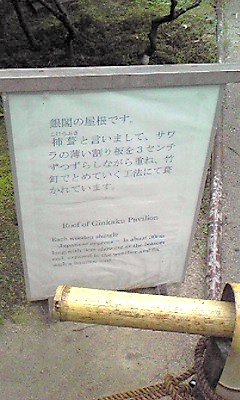 銀閣寺の屋根説明文090528_1245~02