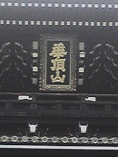 三門「華頂山」山号額090528_1410~01
