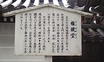 権現堂説明文090528_1503~01