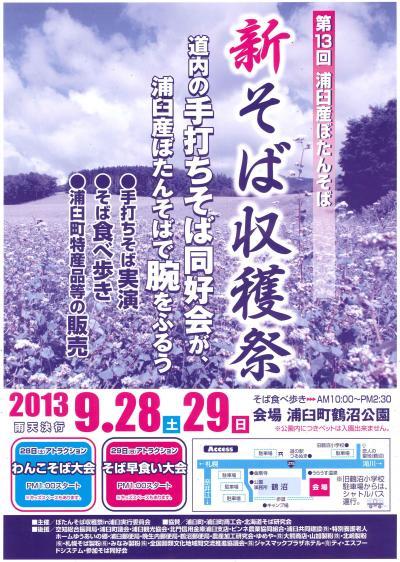 2013浦臼新そば収穫祭