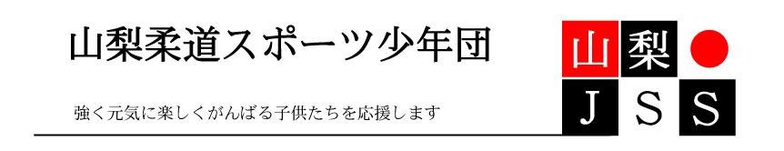 山梨柔道スポーツ少年団