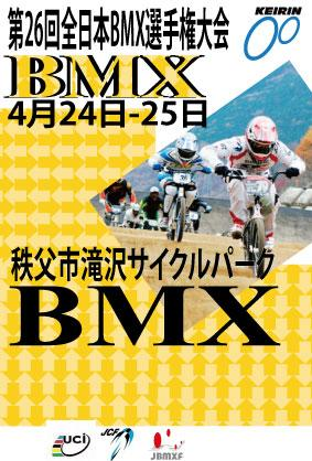 chichibu-bmx.jpg