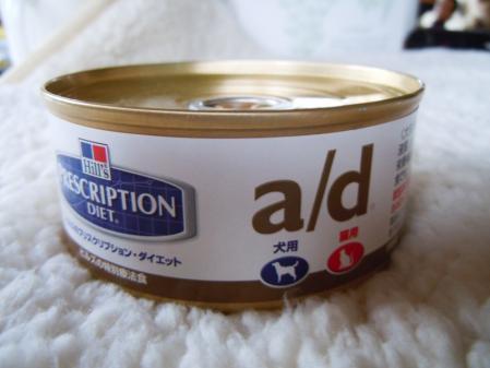 ちゃーちゃんの療法食4