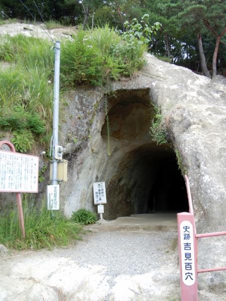 吉見百穴☆洞窟内散策編1