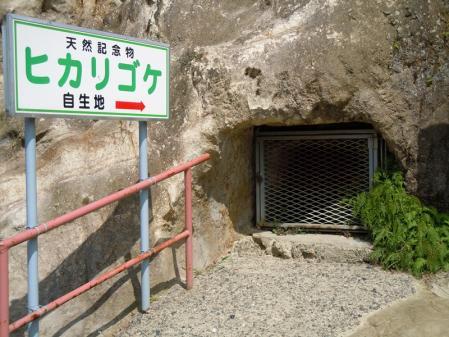 吉見百穴☆洞窟内散策編10