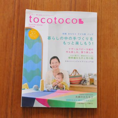 tocotoco24_1.jpg