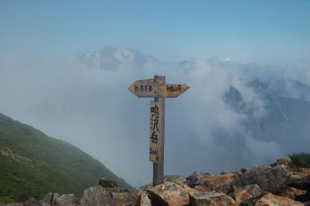 79鳴沢岳山頂
