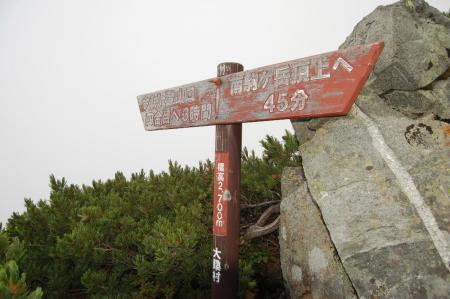 2,南駒ケ岳からの下山路35