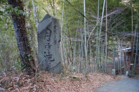 月待の滝2