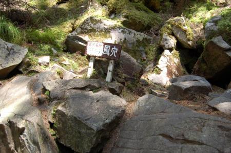 8山道・風穴