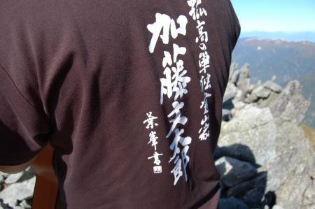 96-1槍ヶ岳