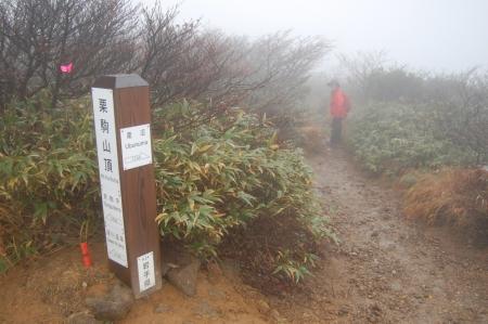 20栗駒山