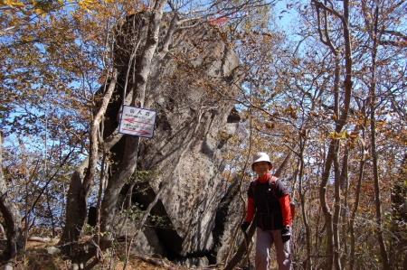 47岳人岩