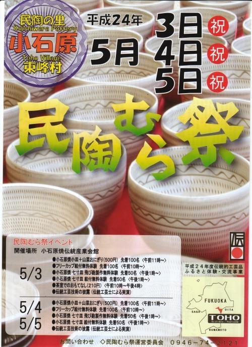 2012年東峰村春の民陶むら祭りポスターIMG_convert_20120418001905