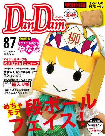 DanDam1_20110522215833.jpg