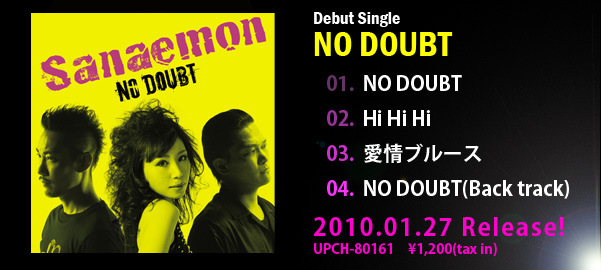 西条高校出身 HIDEKIさん、Sanaemon(さなえもん) 「NO DOUBT」でメジャーデビュー!