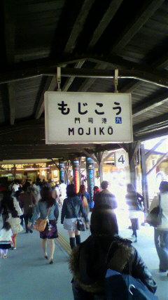 20100403門司港駅