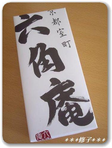 10.5.29 「京都室町 六角庵」黒糖ラスク