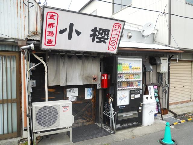kosakura001