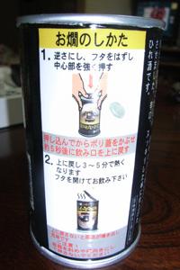 ふくひれ酒2
