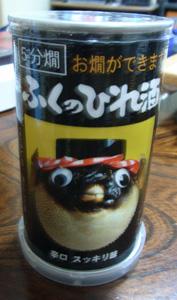 ふくひれ酒1