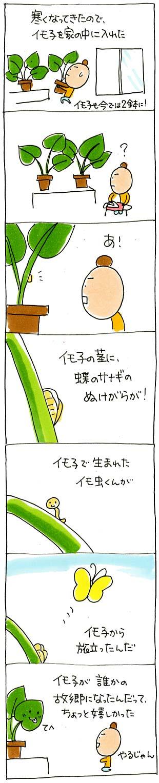 イモ子故郷
