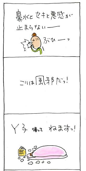 2012y風邪