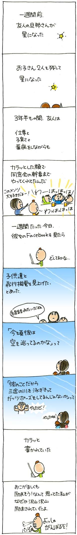 yukichann