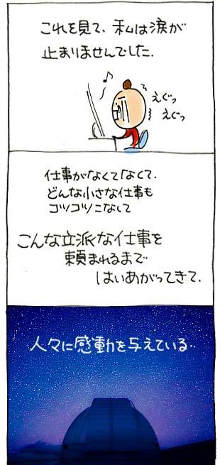 たっくん星空2