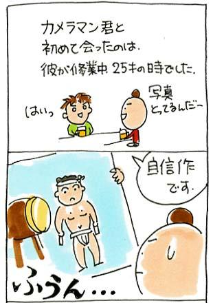 たっくん11