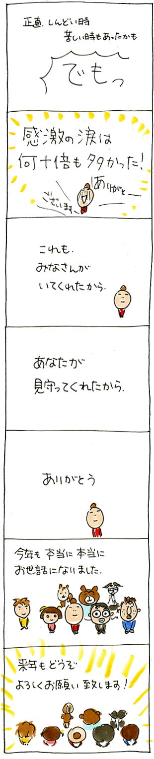2012-挨拶2