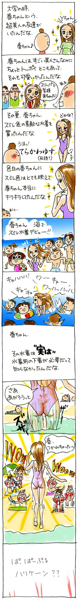 ハルノ水着