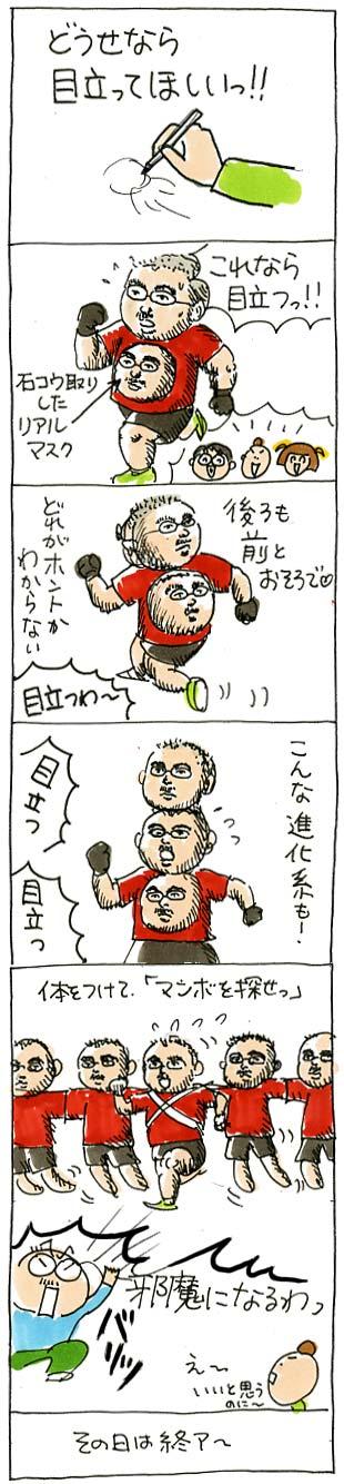 マンボ東京マラソン