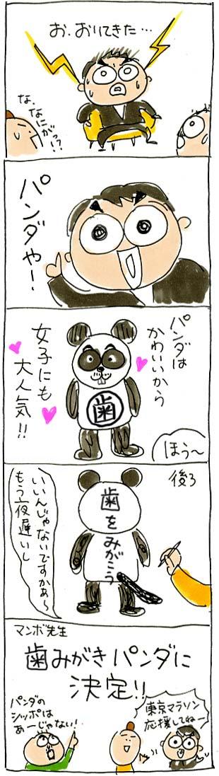 マンボ東京マラソン04