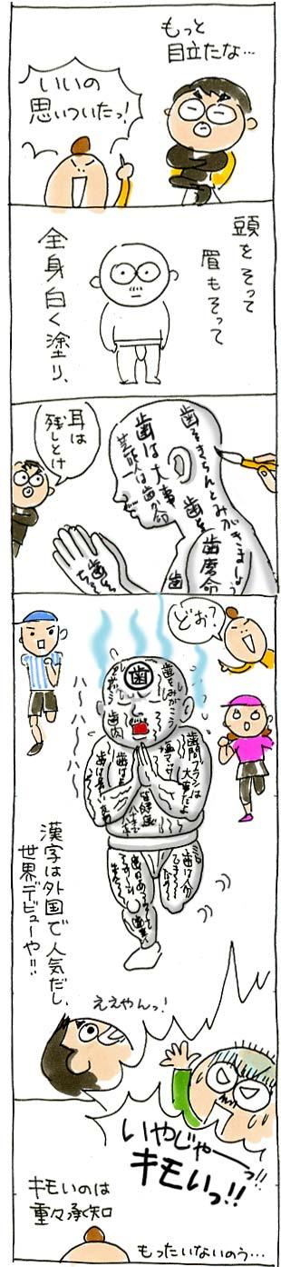 マンボ東京マラソン03