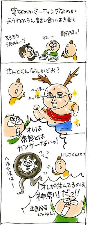 マンボ東京マラソン02