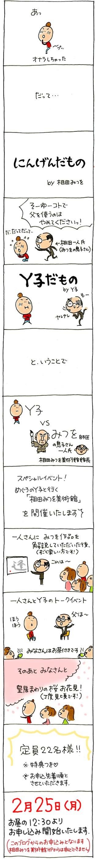相田みつをイベント01